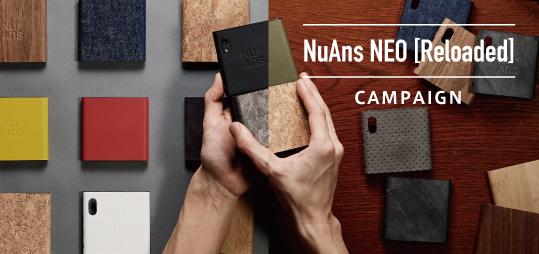20170220_neo_campaign