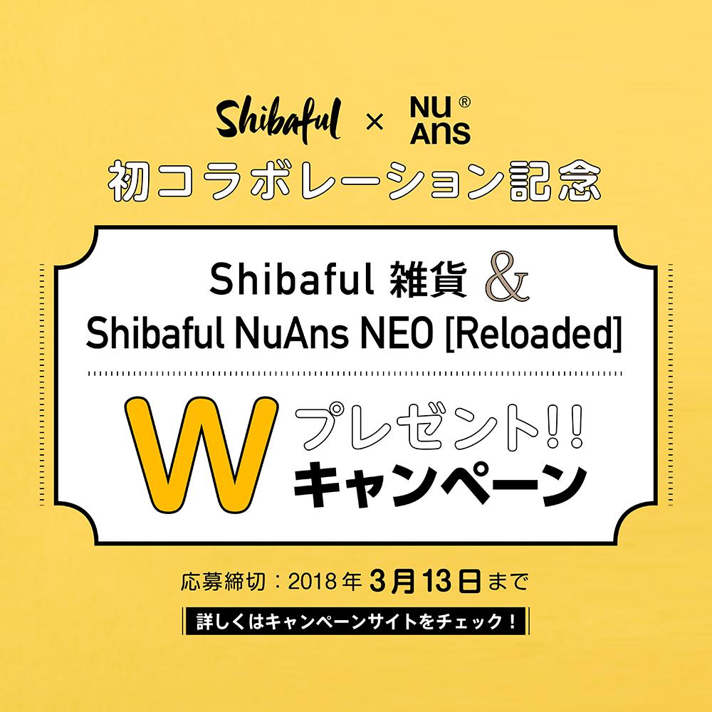 限定Shibafulカバー付き NuAns NEO [Reloaded]が当たる『スペシャルWキャンペーン』を実施